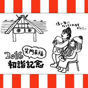 2016初詣紅白