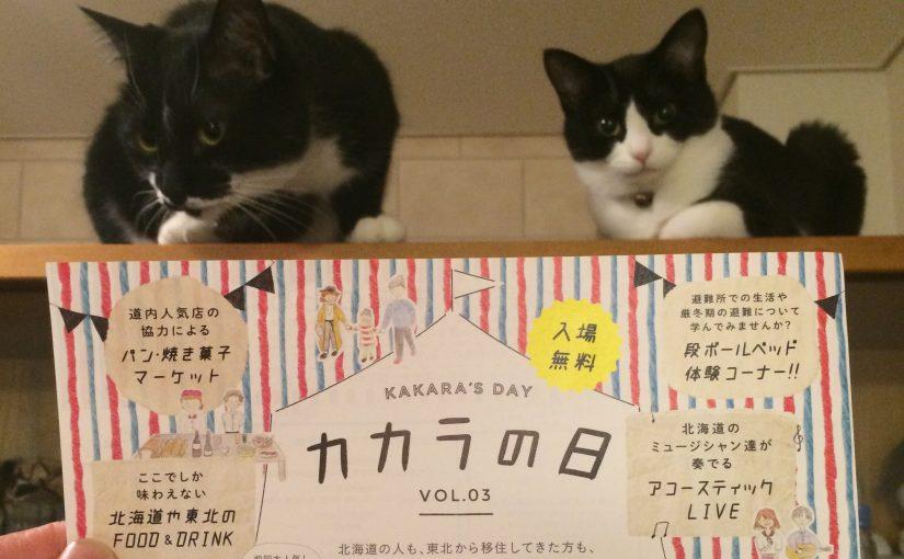 カカラの日vol.3