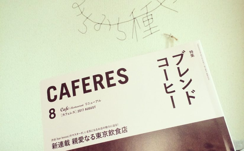 CAFERES 8月号
